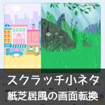 【Scratch小ネタ】紙芝居っぽい場面転換