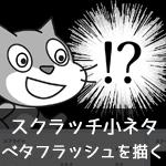 【Scratch小ネタ】ベタフラッシュを描く