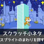 【Scratch小ネタ】スプライトのまわりをぐるぐるまわる
