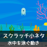 【Scratch小ネタ】水中を泳ぐ動き