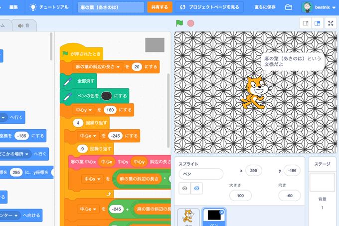 【Scratchで伝統文様を描こう】麻の葉(あさのは)