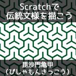 【Scratchで伝統文様を描こう】毘沙門亀甲(びしゃもんきっこう)