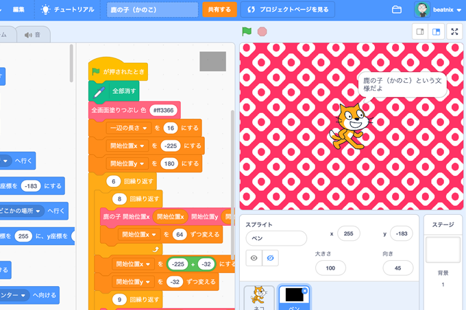 【Scratchで伝統文様を描こう】鹿の子(かのこ)