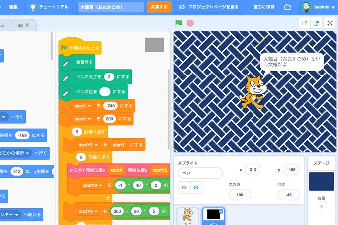 【Scratchで伝統文様を描こう】大籠目(おおかごめ)