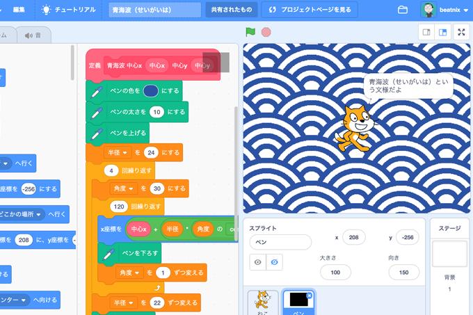 【Scratchで伝統文様を描こう】青海波(せいがいは)