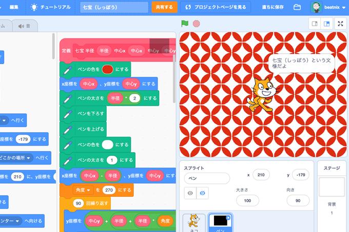 【Scratchで伝統文様を描こう】七宝(しっぽう)