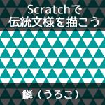 【Scratchで伝統文様を描こう】鱗(うろこ)