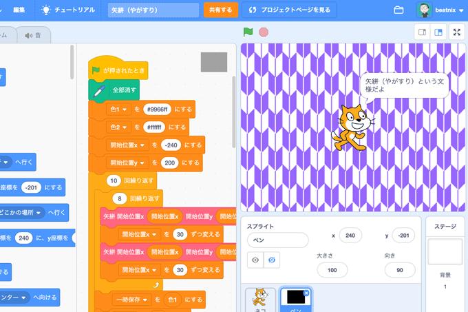 【Scratchで伝統文様を描こう】矢絣(やがすり)