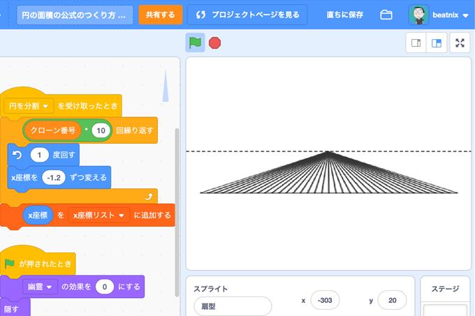 【既存の教科でプログラミング授業】円の面積の公式のつくり方