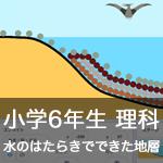 【既存の教科でプログラミング授業】水のはたらきでできた地層