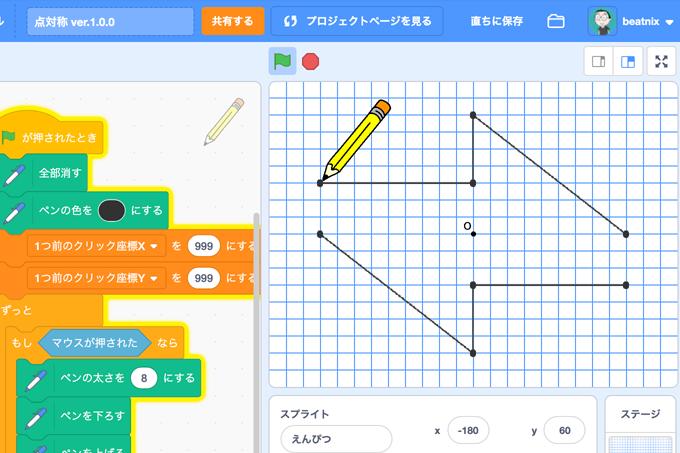 【既存の教科でプログラミング授業】点対称の図形を描く