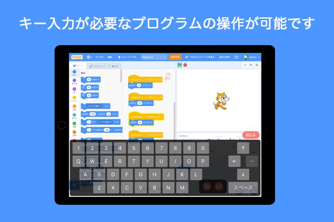 【iPadアプリ】Scratch用Webブラウザ「ネコミミ」をリリースしました