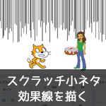 【Scratch小ネタ】効果線を描く