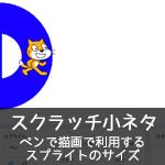 【Scratch小ネタ】ペン描画で利用するスプライトのサイズ