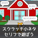 【Scratch小ネタ】セリフで遊ぼう2