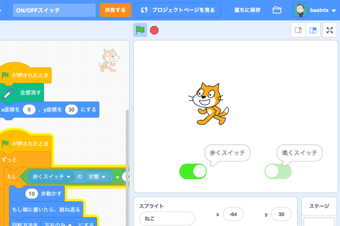 【Scratch小ネタ】トグルスイッチ