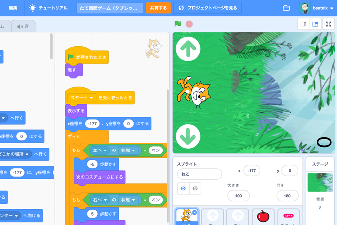 【Scratch】タテ画面でゲーム(タブレット向け)