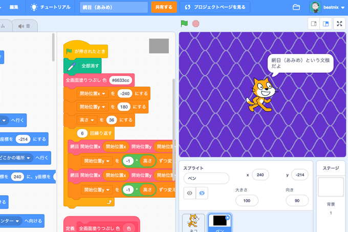 【Scratchで伝統文様を描こう】網目(あみめ)