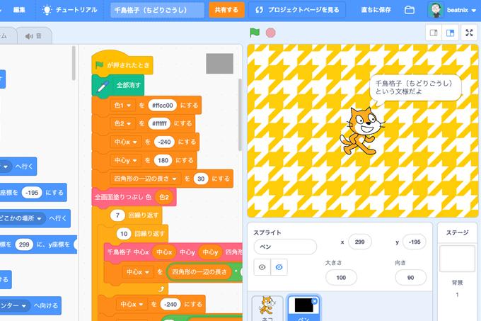 【Scratchで伝統文様を描こう】千鳥格子(ちどりごうし)