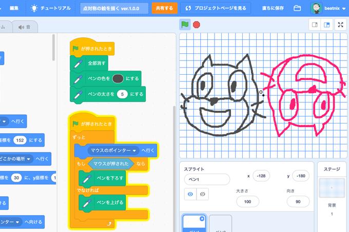 【既存の教科でプログラミング授業】点対称の絵を描く