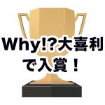 Why!?大喜利「こいのぼり」の作品で入賞!