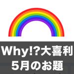 【Scratch】Why!?大喜利 5月のお題発表!
