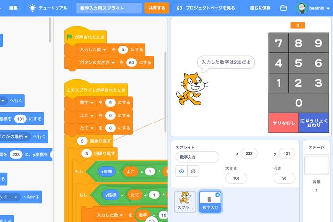 【Scratch】数字入力用スプライト