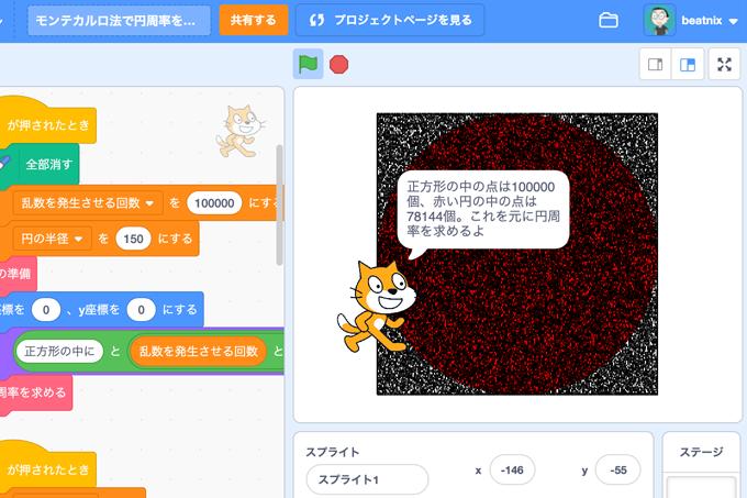 【Scratch】モンテカルロ法で円周率を求める