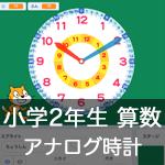 【既存の教科でプログラミング授業】アナログ時計2
