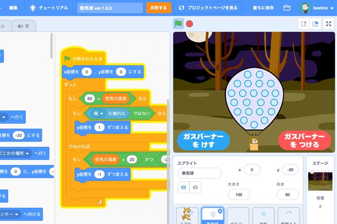 【既存の教科でプログラミング授業】熱気球