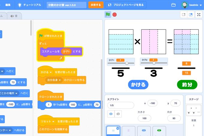 【既存の教科でプログラミング授業】分数のかけ算
