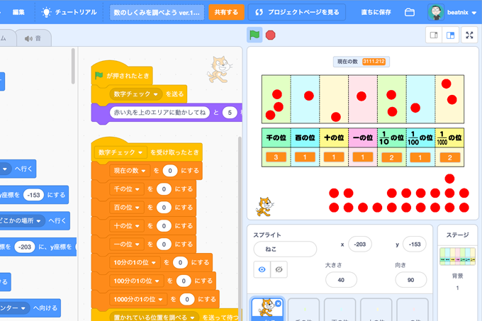 【既存の教科でプログラミング授業】数のしくみを調べよう