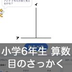【既存の教科でプログラミング授業】目のさっかく3