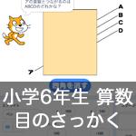 【既存の教科でプログラミング授業】目のさっかく4