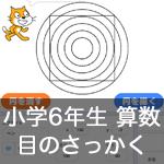 【既存の教科でプログラミング授業】目のさっかく5