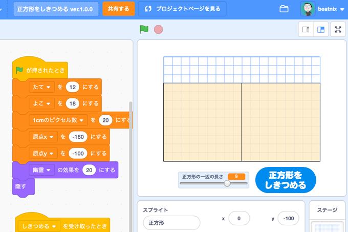 【既存の教科でプログラミング授業】正方形をしきつめる