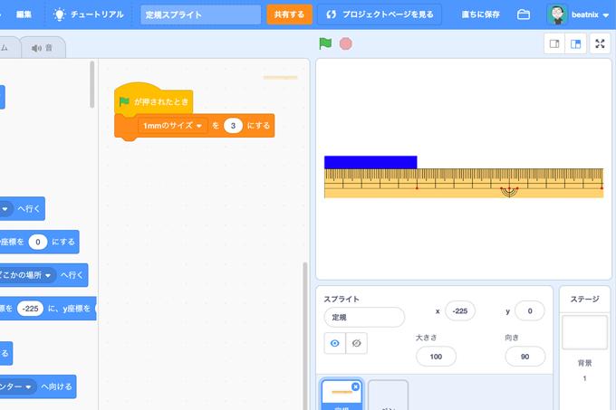 【Scratch素材】定規スプライト