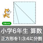 【既存の教科でプログラミング授業】正方形を1:3:4に分ける