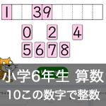 【既存の教科でプログラミング授業】10この数字で整数をつくろう