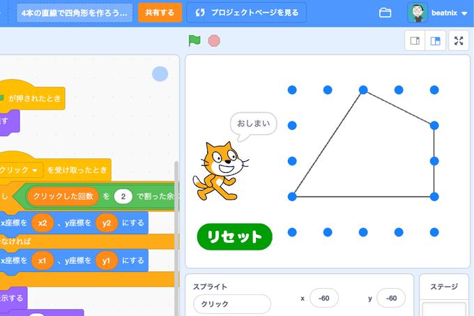 【既存の教科でプログラミング授業】4本の直線で四角形を作ろう