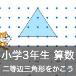 【既存の教科でプログラミング授業】二等辺三角形をかこう