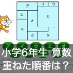 【既存の教科でプログラミング授業】重ねた順番は?2