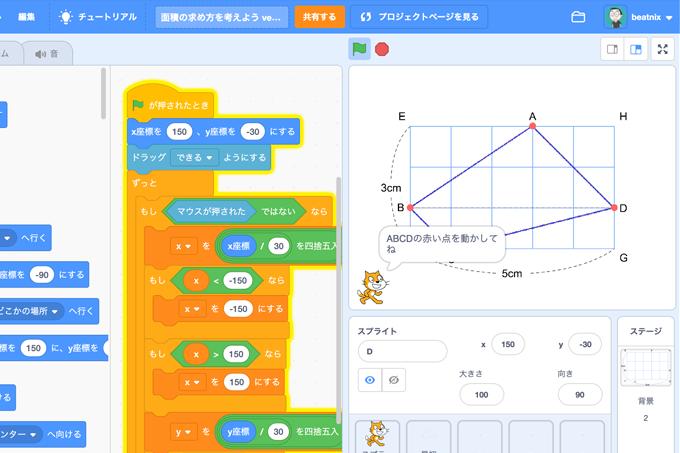 【既存の教科でプログラミング授業】面積の求め方を考えよう