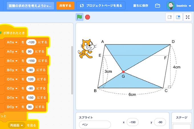 【既存の教科でプログラミング授業】面積の求め方を考えよう2