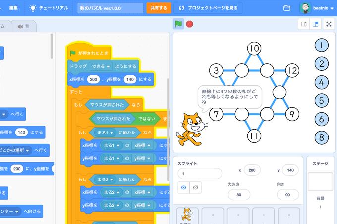 【既存の教科でプログラミング授業】数のパズル