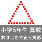 【既存の教科でプログラミング授業】おはじきで正三角形