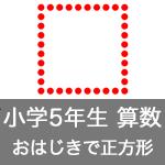 【既存の教科でプログラミング授業】おはじきで正方形