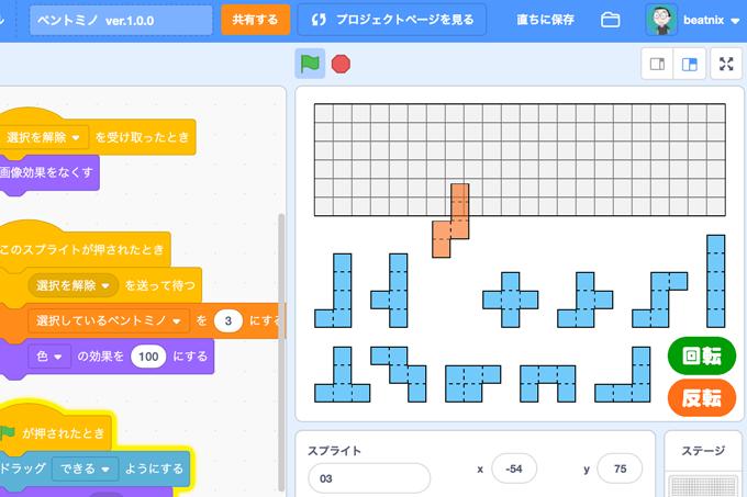 【既存の教科でプログラミング授業】ペントミノ