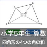 既存の教科でプログラミング授業】四角形の4つの角の和