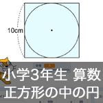 【既存の教科でプログラミング授業】正方形の中の円